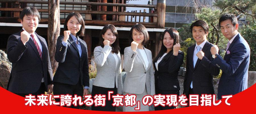 平成30年度京都市議会議員選挙 立候補予定者
