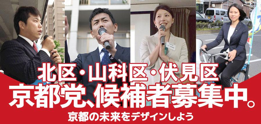 平成30年度京都市議会議員選挙候補者募集