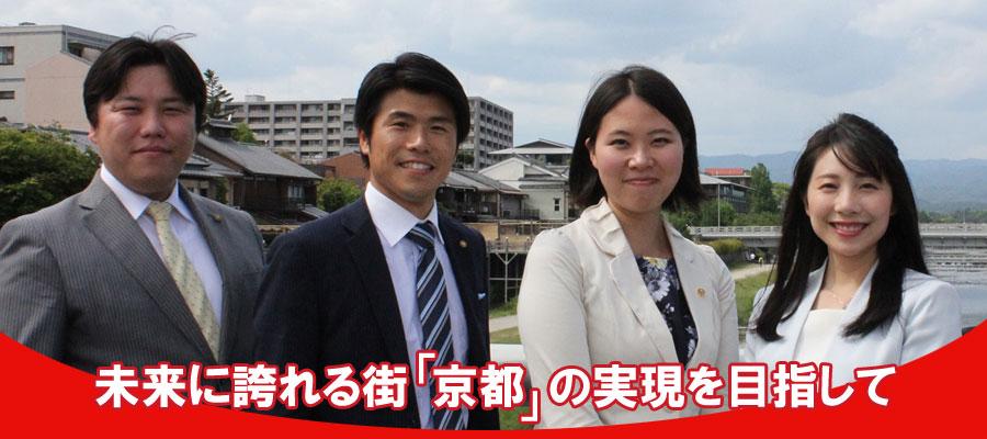 京都党議員紹介