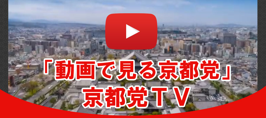「動画で見る京都党」京都党TV