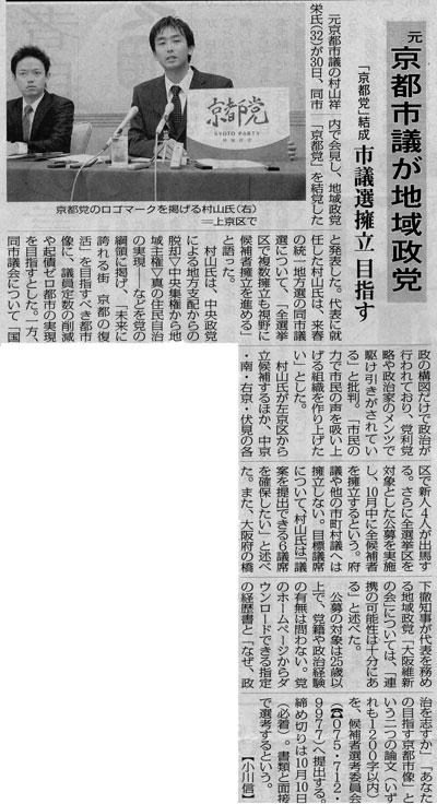 2010年8月31日の毎日新聞記事
